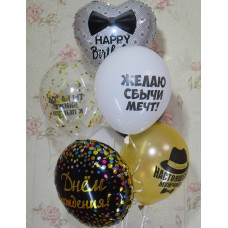 Гелиевые шарики День рождение Мужчины