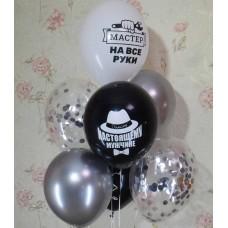 Гелиевые шарики для Парня