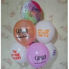Гелиевые шарики для Самой-Самой