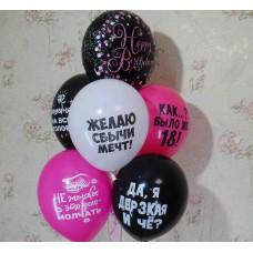 Гелиевые шарики с пожеланиями
