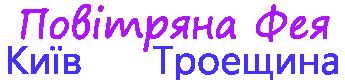 Букет из шаров, Букеты из шаров, Гелиевые шарики, Киев, Троещина (viber 0939818290) ( тел. 0682815313)